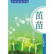 Zhuo Miao - Lu Hong Bo (Chinese TD0209J)