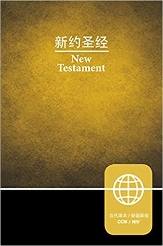 BIBLE CHINESE ENGLISH CCB NIV NEW TESTMENT Soft Cover