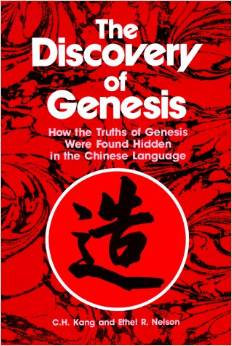 The Discovery of Genesis - C.H. Kang