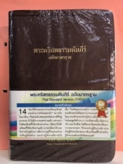 BIBLE THAI 196 BROWN VINYL THSV62 PL