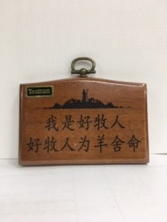 PLAQUE WO SHI HAO EP12-575C 9.5 cm X 6.5 cm WOOD CHINESE