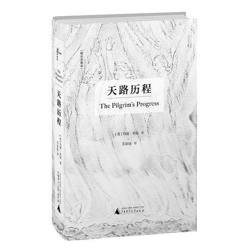 天路历程 JOHN BUNYAN PILGRIM'S PROGRESS (Chinese)