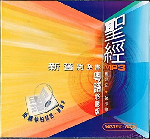Cantonese Audio Bible - New and Old Testament