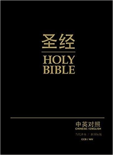 CHINESE BIBLE CCB NIV SIMP 26758 HC BLACK CTN 8 DANG DAI CHINESE 8.5 PT ENG 9 PT