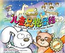 Er Tong Kids Bible 374 Bilingual Character HC