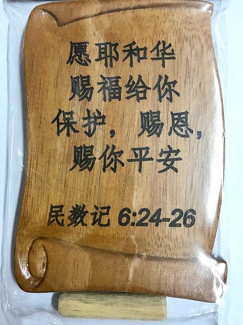 Plaque Wall Yuan Ye He Hua Zhu Fu EU45-354C
