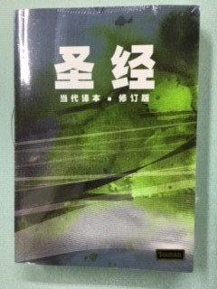 CHINESE BIBLE CCB LARGE SIMP SC DANG DAI CHINESE CONTEMPORARY SHAN DI 11 PT