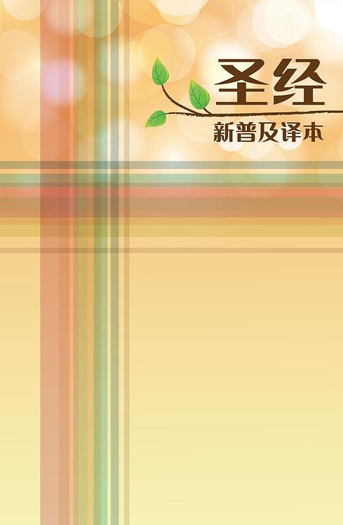 圣经.新普及译本.新旧约全书.精装.简体 Chinese Hardcover Bible