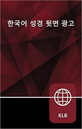 BIBLE KOREAN 29.90 Soft Cover