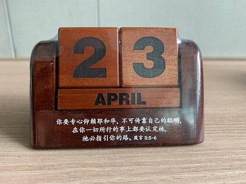 CHINESE CALENDAR NI YAO GDC02-144AC PROVERB 3 WOOD