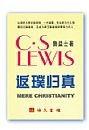 返璞歸真 (簡体版) - C.S. Lewis - Mere Christianity (Simplified Chinese)