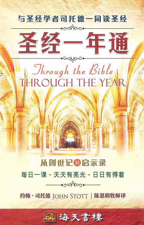 Through the Bible Through the Year 聖經一年通 -  John Stott 約翰司托德 (Paperback)
