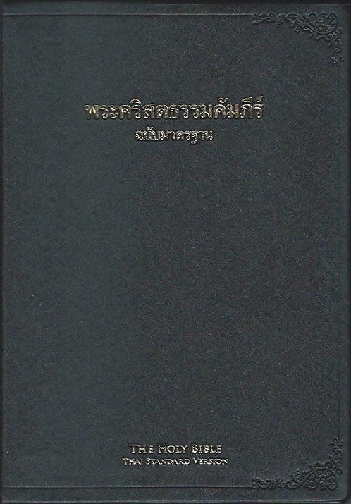 Thai Bible (Standard) Vinyl with gold stamping