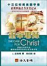 CHONG SHEN YE SU - LEE STROBEL CASE FOR CHRIST 160-5