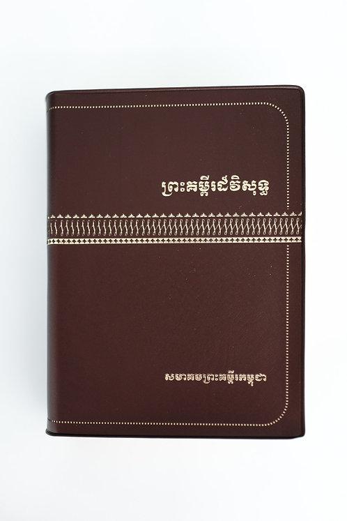 BIBLE KHMER CAMBODIA  (ព្រះគម្ពីរបរិសុទ្ធ) Standard Version KHSV