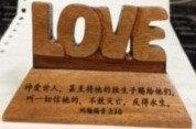 PLAQUE LOVE SHEN AI GW-117C JOHN 3 16 WOOD