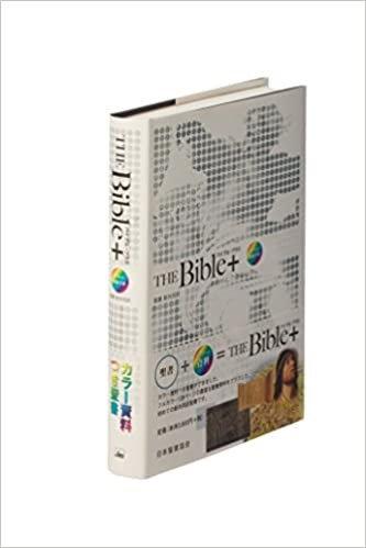 JAPANESE 799 BIBLE NI43H NEW INTERCONFESSIONAL TRANSLATION