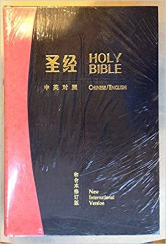 BIBLE CHINESE ENGLISH CUV NIV INDEX 282 Hard Cover CUSS/NIV73ATI  RCUV