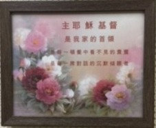 FRAME CHINESE JU YE SHU 868 23 CM X 28.5 CM CHRIST IS THE HEAD 8 X 10