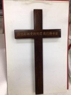 CROSS YIN JU YE SHU C30-370BC WOOD 12 INCH WE ARE BRUISED