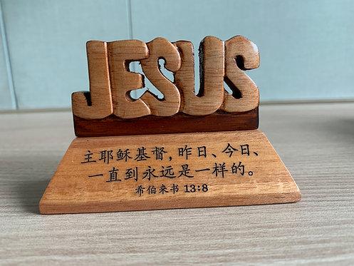 PLAQUE JU YE JESUS GW-418C HEBREW 13 WOOD