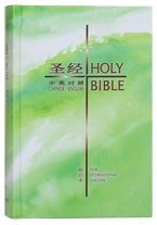 Chinese English Bible NIV/Union Simplified Medium Size/Green Hardcover
