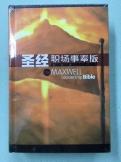 CHINESE BIBLE CUV MAXWELL LEADERSHIP HC SIMP