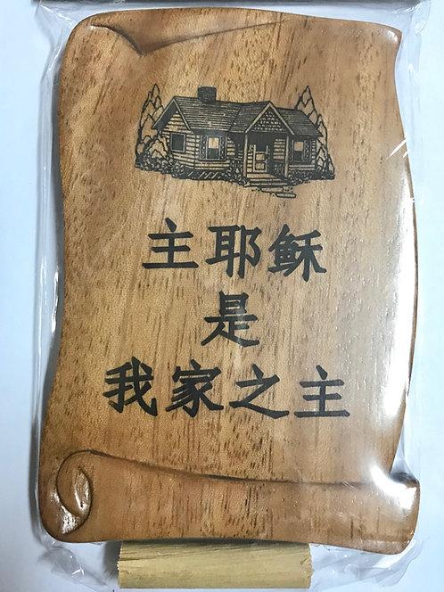 PLAQUE CHINESE Zhu Ye Su Shi Wo Jia Zhi Zhu EU45-20C
