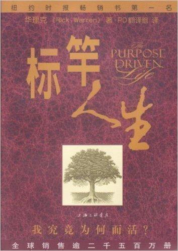 Biao Gan Ren Sheng Rick Warren 232 Simplified