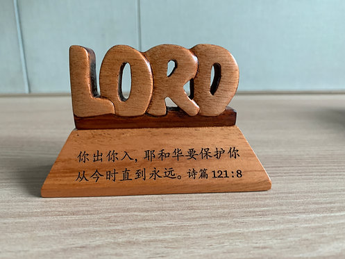 CHINESE PLAQUE NI QU LORD GW-391C PSALM 121 WOOD