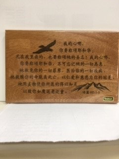 PLAQUE YE HE HUA EP07-742C PSALM 91  5.5 X 9 LORD IS MY REFUGE
