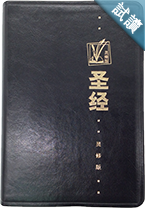 BIBLE CHINESE CUV BLACK BONDED CCS1277 LIFE APPLICATION
