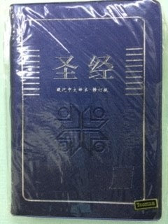 CHINESE BIBLE TCV TODAYS CHINESE VERSION SIMP 077 TCVSS62PPL BLUE PV