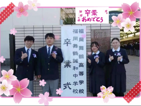全国の姉妹校からの卒業式の様子です。(舞鶴)