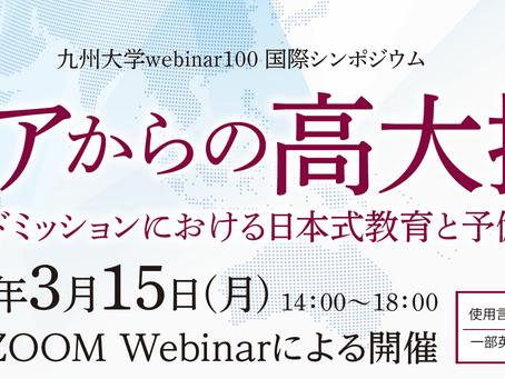 アジアからの高大接続 ZOOM Webinarによる開催-国際アドミッションにおける日本式教育と予備教育-!!
