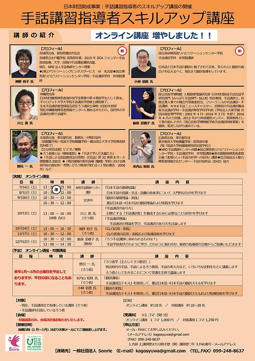 手話講習指導者スキルアップ講座(追加版).jpg