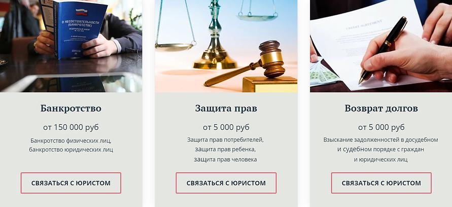 ваш юрист 3.png