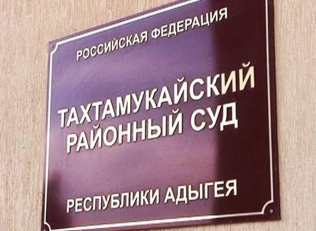 Жителя Тахтамукайского района суд отправил на самоизоляцию