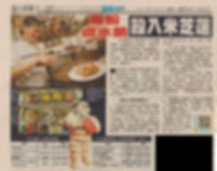 2011年12月2日 爽報.jpg