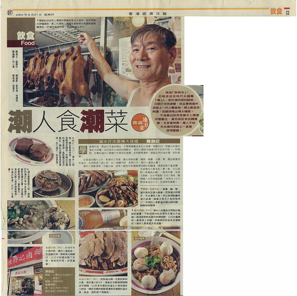 2003年8月21日 經濟日報.jpg