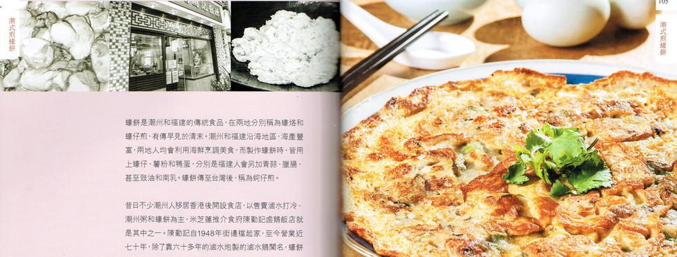 2016中華廚藝學院_01.jpg