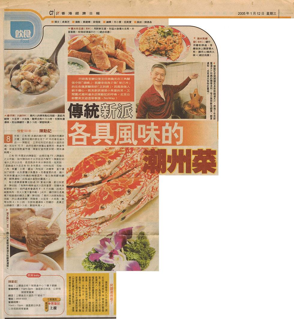 2005年1月12日 經濟日報.jpg