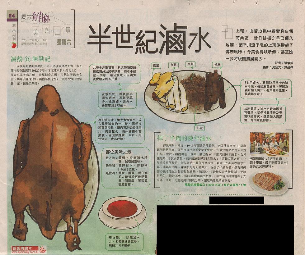 2012年9月15日-蘋果日報-副刊美食之寶-半世紀滷水.jpg