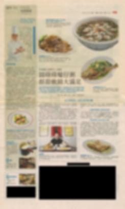 2014年7月22日 明報-香港明報-名廚揾食專訪.jpg