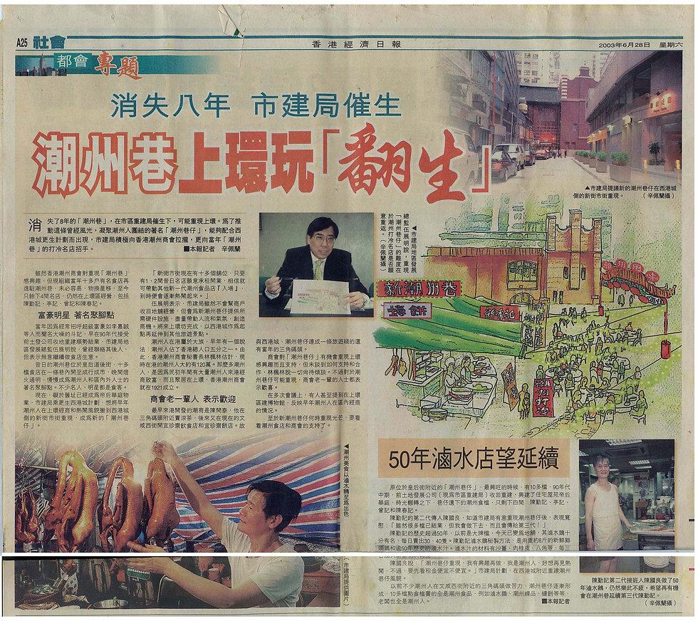 2003年6月28日 經濟日報0.jpg