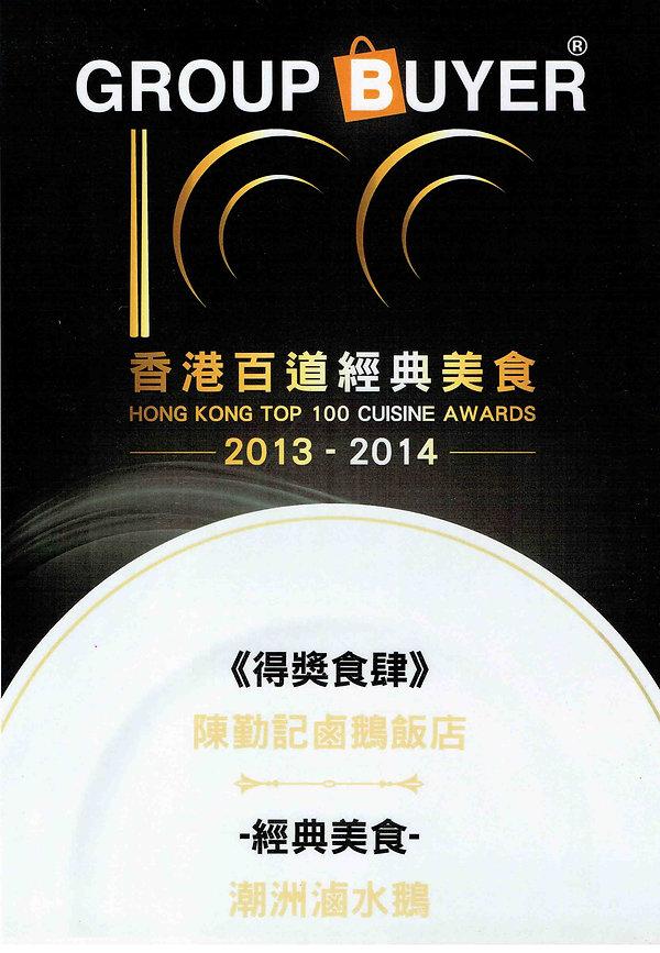 百道經典美食2013-2014 潮州滷水鵝.jpg