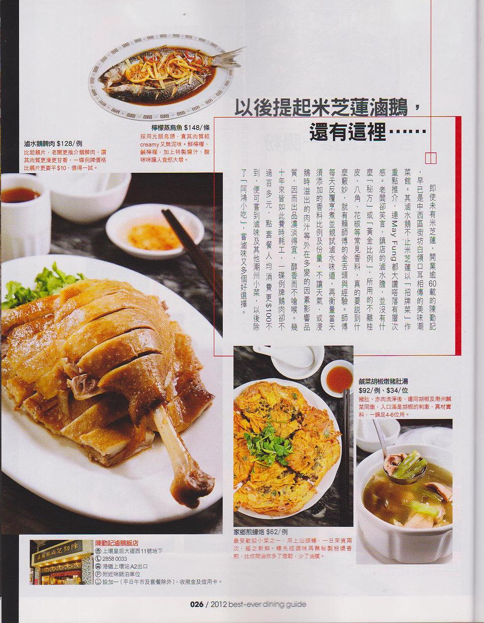 Chan Kan Kee - 新假期-2012全港必吃食店 第655期.jpg