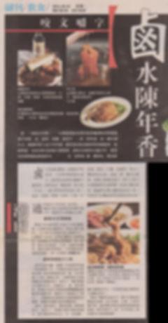 2012年5月1日 明報-副刊飲食-鹵水陳年香.jpg