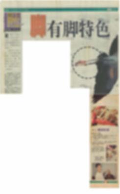 1999年11月13日 星島.jpg