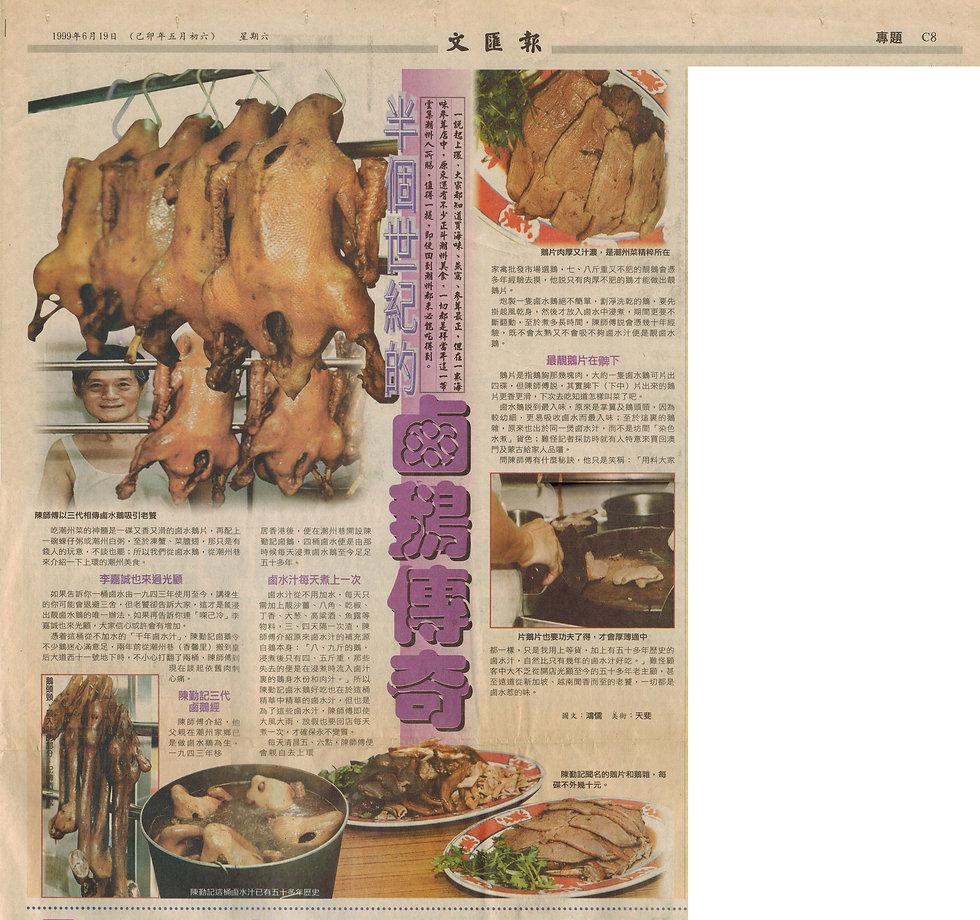 1999年6月19日 文匯報.jpg